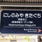 西宮北口駅周辺の歯医者さん!おすすめしたい5歯科医院!