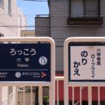 阪急六甲駅周辺の歯医者さん!おすすめしたい5歯科医院!