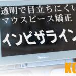 神戸マウスピース矯正おススメ歯科医院5件